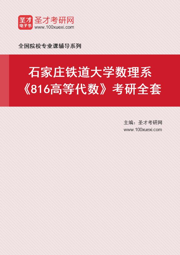 2021年石家庄铁道大学数理系《816高等代数》考研全套