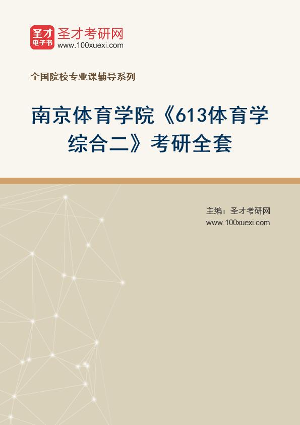 2021年南京体育学院《613体育学综合二》考研全套
