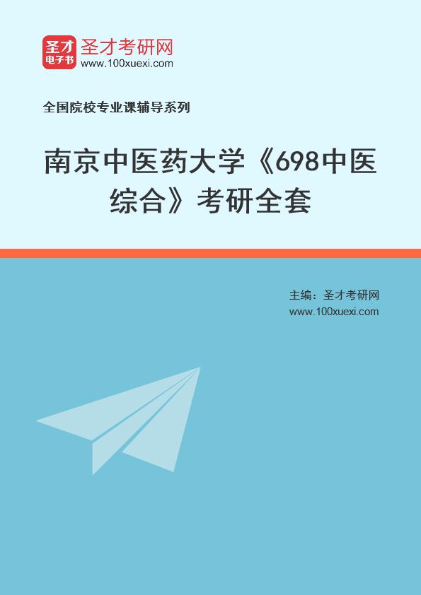 2021年南京中医药大学《698中医综合》考研全套