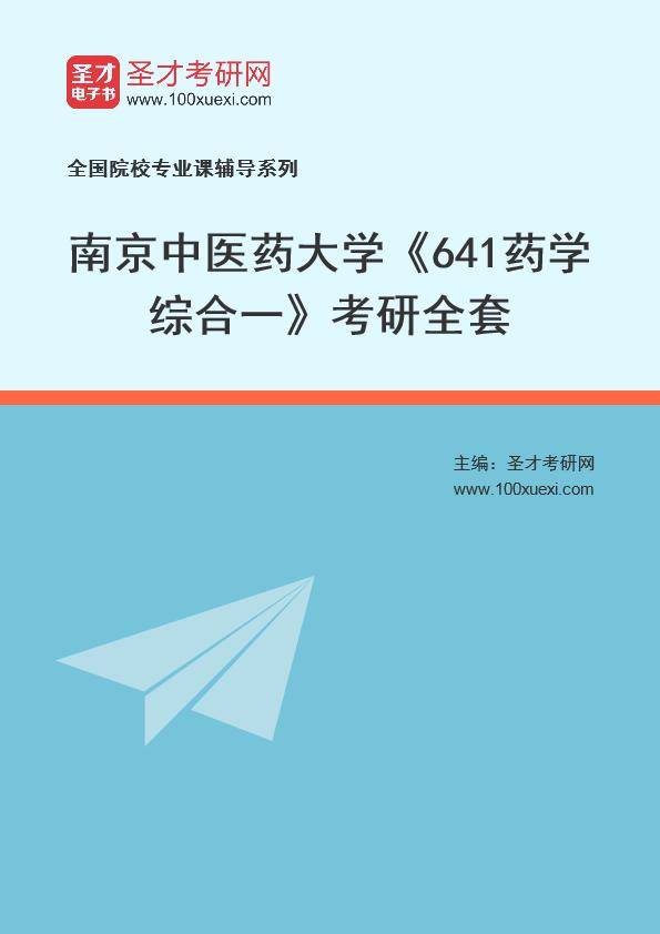 2021年南京中医药大学《641药学综合一》考研全套