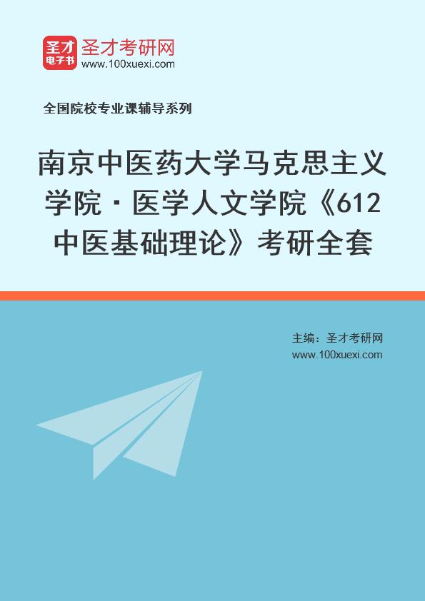 2021年南京中医药大学马克思主义学院·医学人文学院《612中医基础理论》考研全套