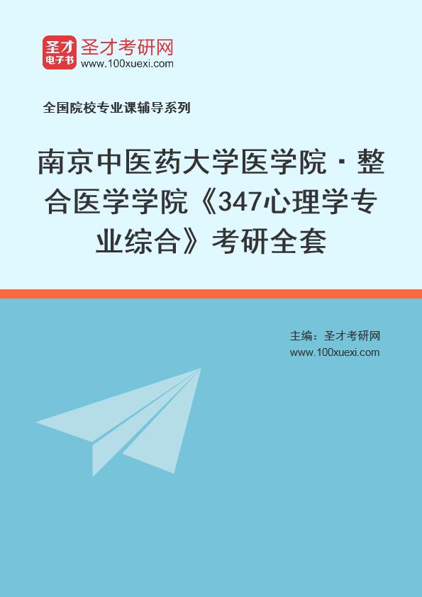 2021年南京中医药大学医学院·整合医学学院《347心理学专业综合》考研全套