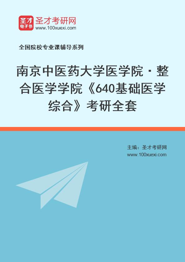 2021年南京中医药大学医学院·整合医学学院《640基础医学综合》考研全套
