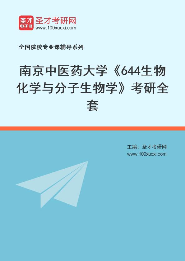 2021年南京中医药大学《644生物化学与分子生物学》考研全套