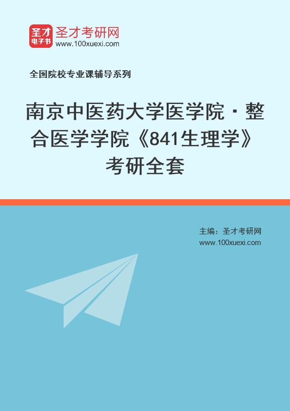 2021年南京中医药大学医学院·整合医学学院《841生理学》考研全套