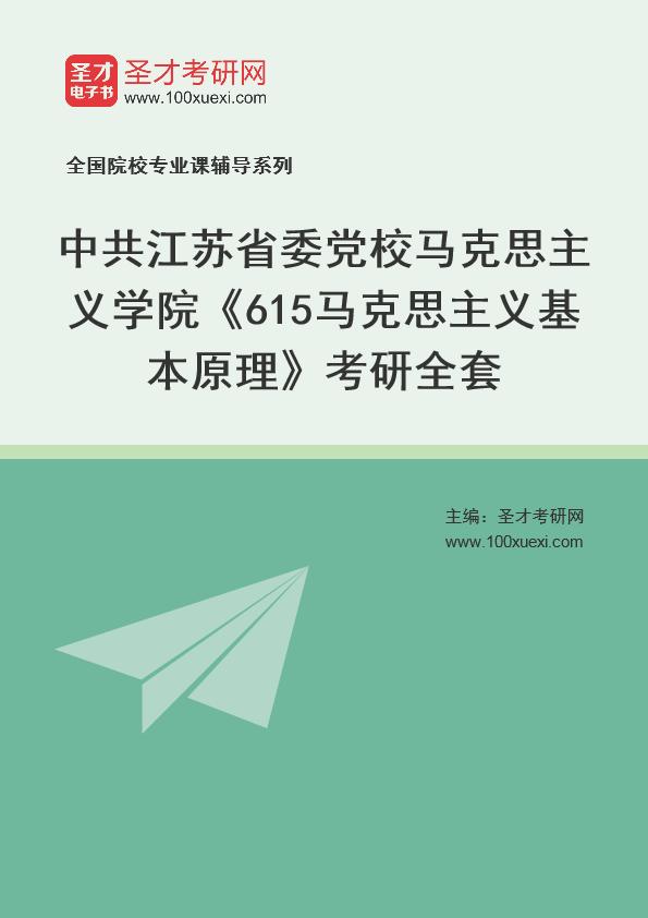 2021年中共江苏省委党校马克思主义学院《615马克思主义基本原理》考研全套