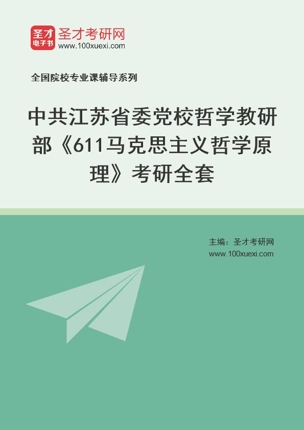 2021年中共江苏省委党校哲学教研部《611马克思主义哲学原理》考研全套