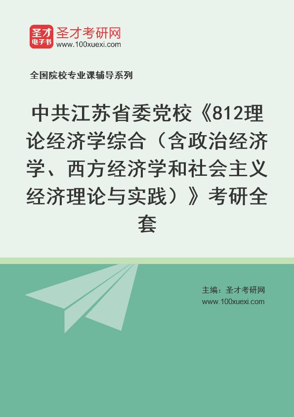 2021年中共江苏省委党校《812理论经济学综合(含政治经济学、西方经济学和社会主义经济理论与实践)》考研全套