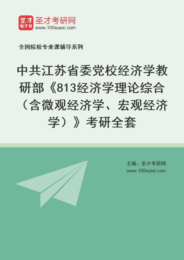 2021年中共江苏省委党校经济学教研部《813经济学理论综合(含微观经济学、宏观经济学)》考研全套