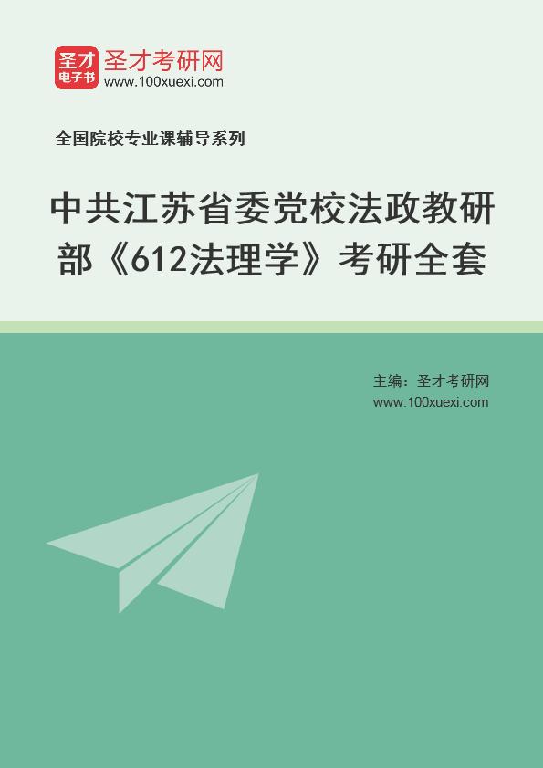 2021年中共江苏省委党校法政教研部《612法理学》考研全套