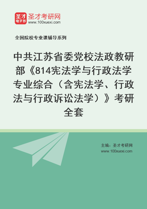 2021年中共江苏省委党校法政教研部《814宪法学与行政法学专业综合(含宪法学、行政法与行政诉讼法学)》考研全套