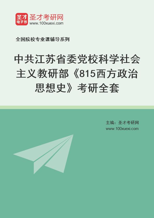2021年中共江苏省委党校科学社会主义教研部《815西方政治思想史》考研全套