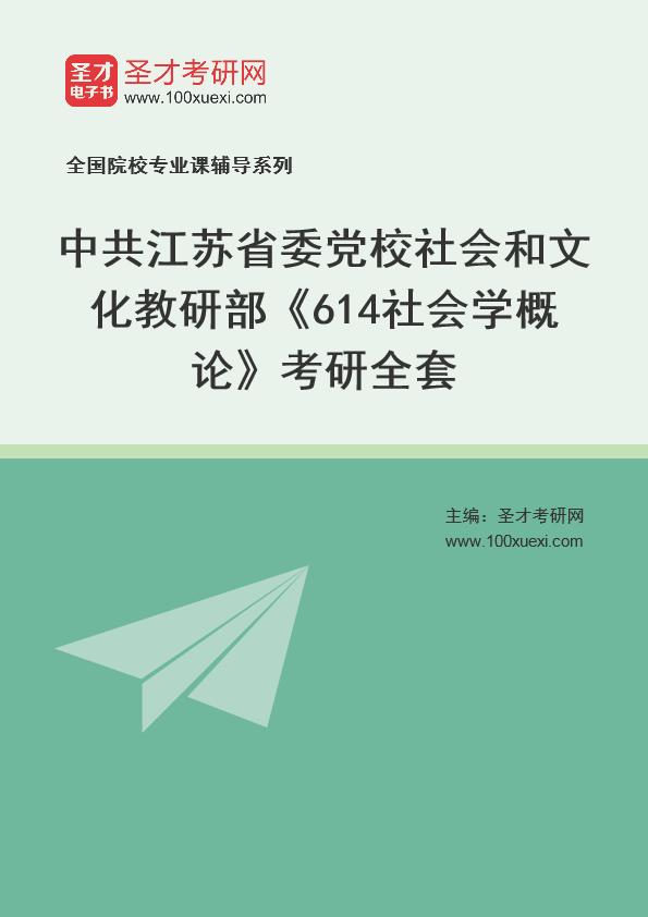 2021年中共江苏省委党校社会和文化教研部《614社会学概论》考研全套