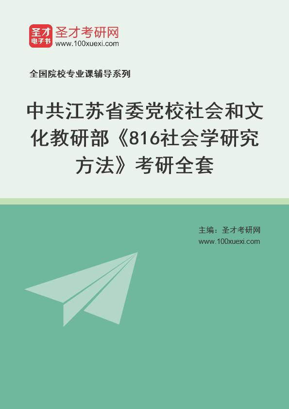 2021年中共江苏省委党校社会和文化教研部《816社会学研究方法》考研全套