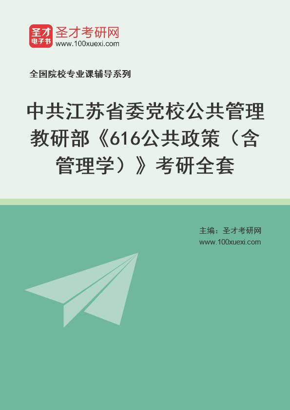 2021年中共江苏省委党校公共管理教研部《616公共政策(含管理学)》考研全套