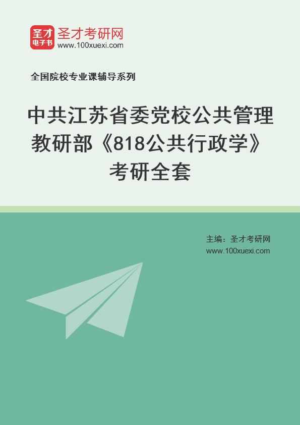 2021年中共江苏省委党校公共管理教研部《818公共行政学》考研全套