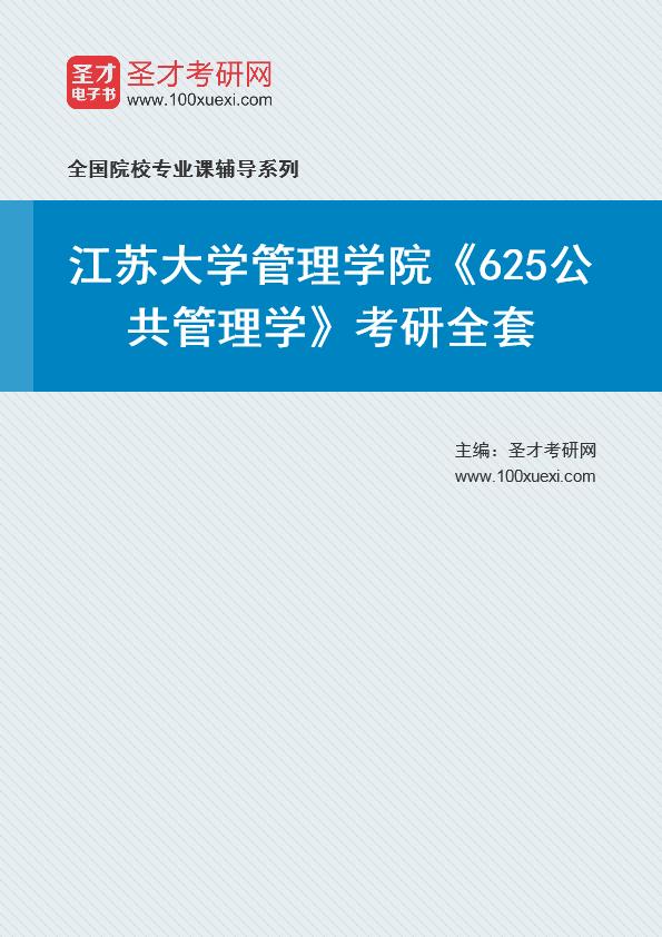 2021年江苏大学管理学院《625公共管理学》考研全套