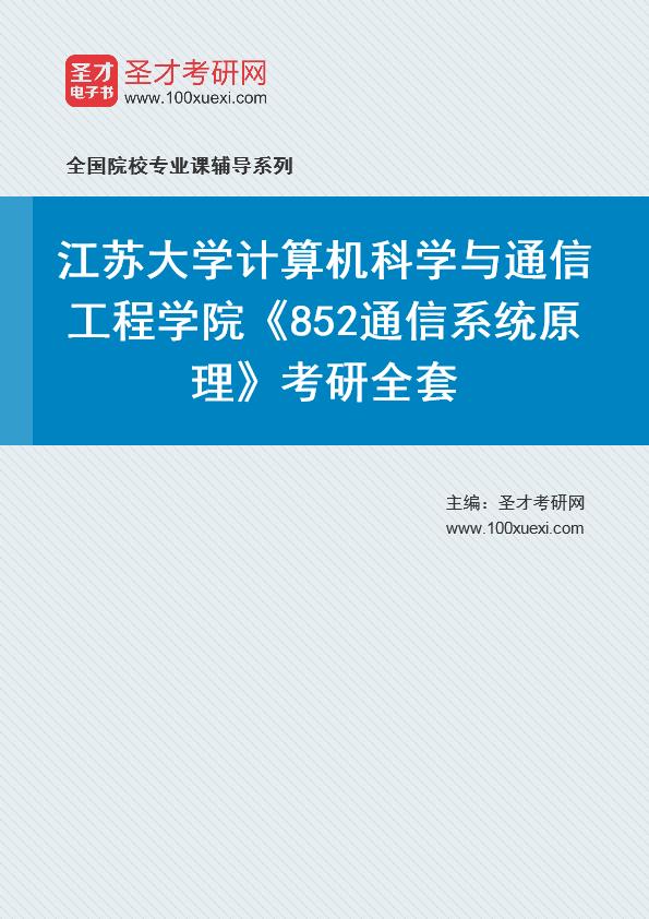2021年江苏大学计算机科学与通信工程学院《852通信系统原理》考研全套