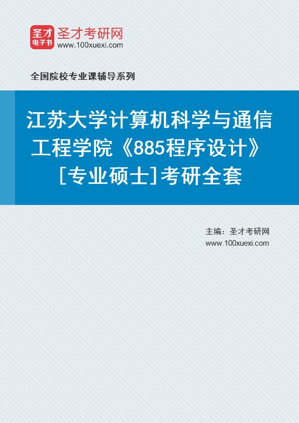 2021年江苏大学计算机科学与通信工程学院《885程序设计》[专业硕士]考研全套