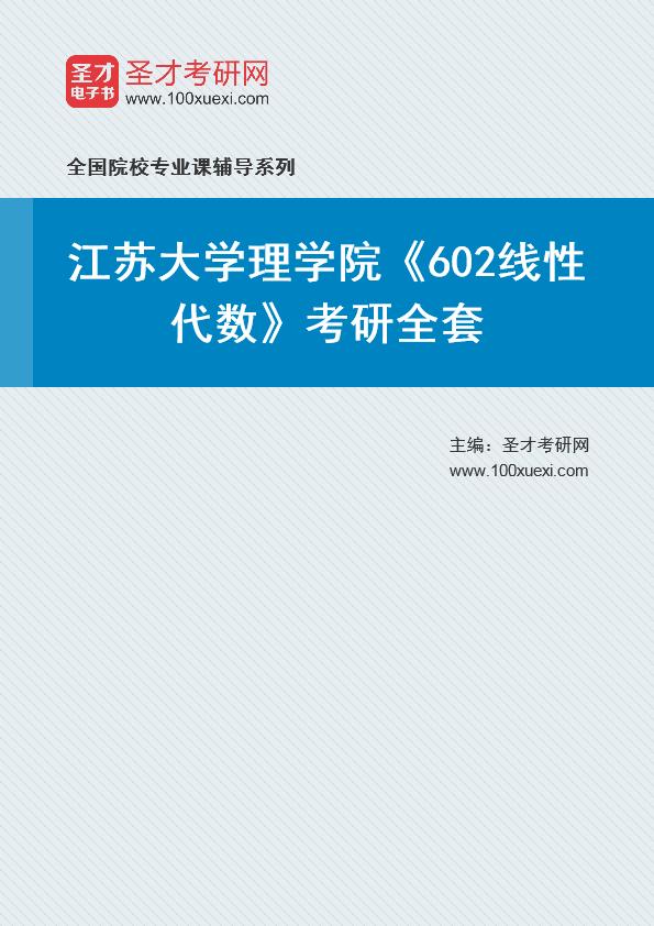 2021年江苏大学理学院《602线性代数》考研全套