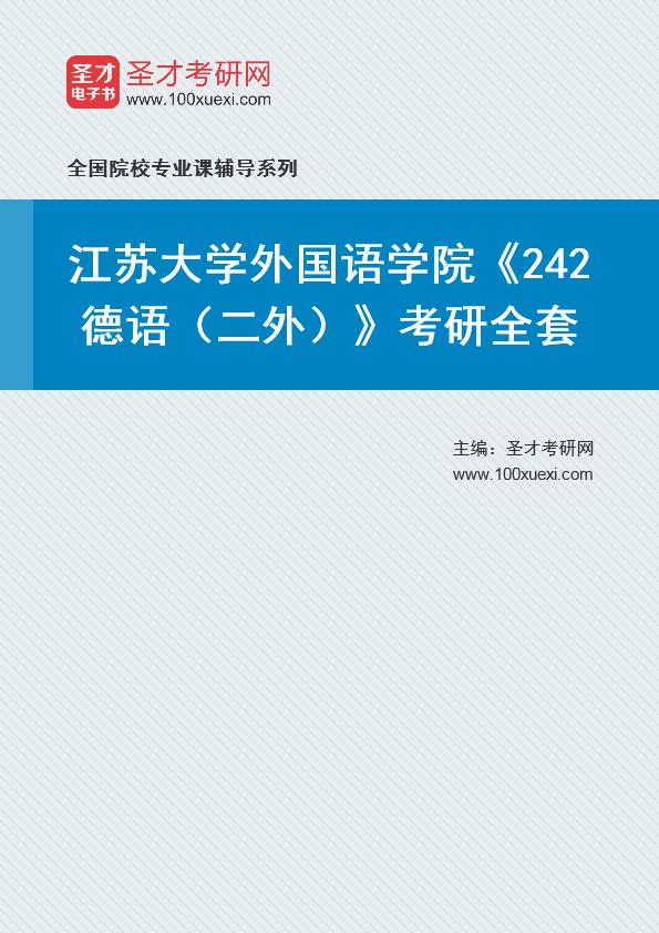 2021年江苏大学外国语学院《242德语(二外)》考研全套
