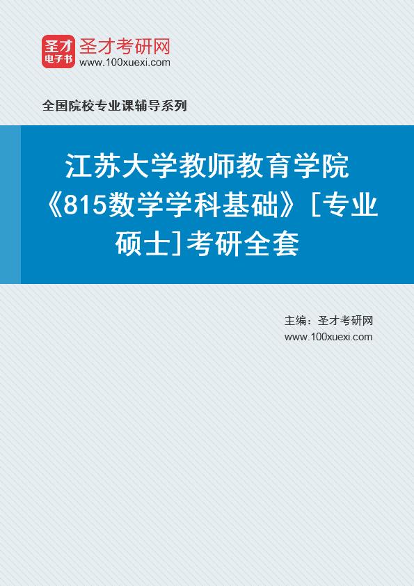 2021年江苏大学教师教育学院《815数学学科基础》[专业硕士]考研全套
