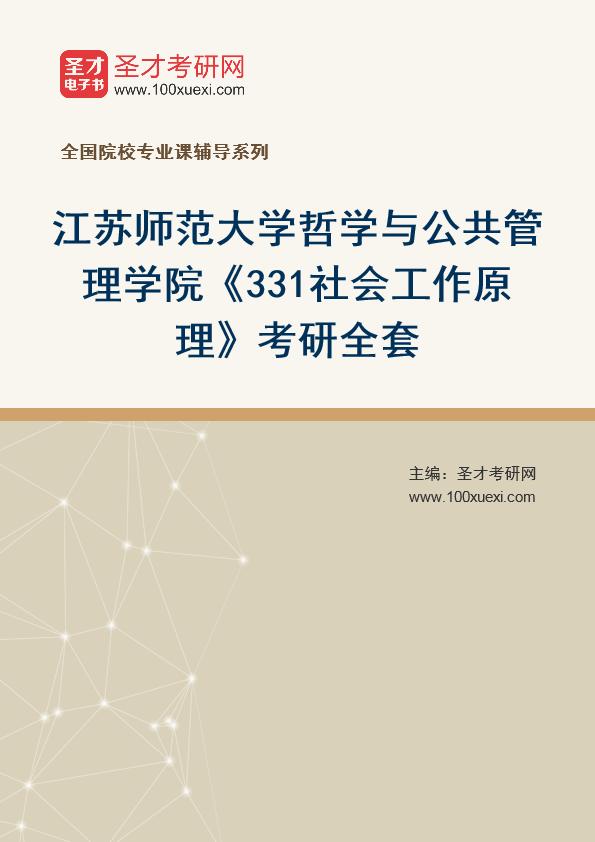 2021年江苏师范大学哲学与公共管理学院《331社会工作原理》考研全套