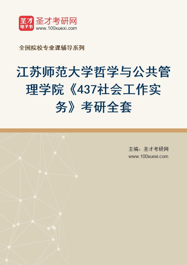 2021年江苏师范大学哲学与公共管理学院《437社会工作实务》考研全套