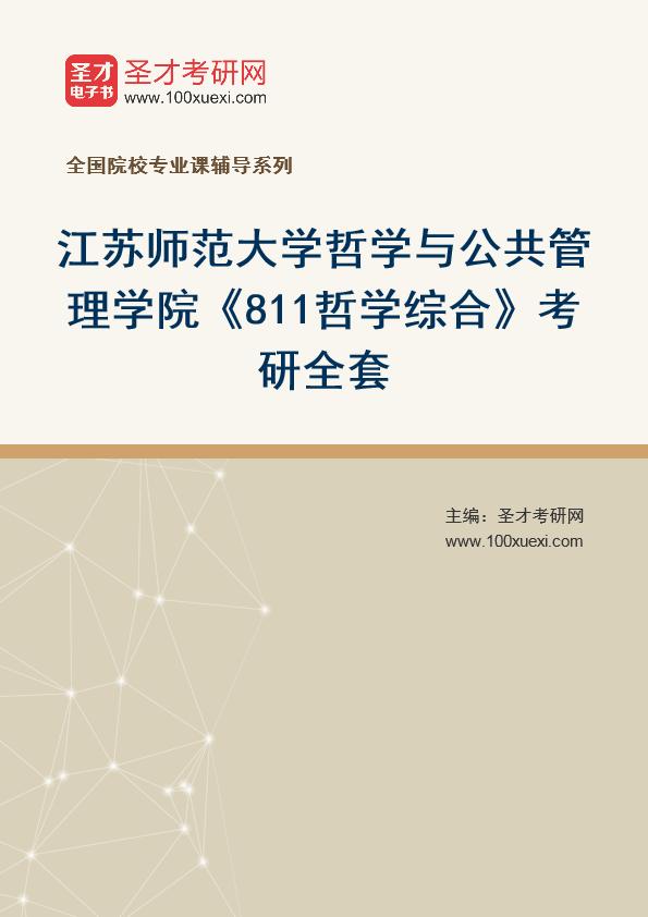 2021年江苏师范大学哲学与公共管理学院《811哲学综合》考研全套