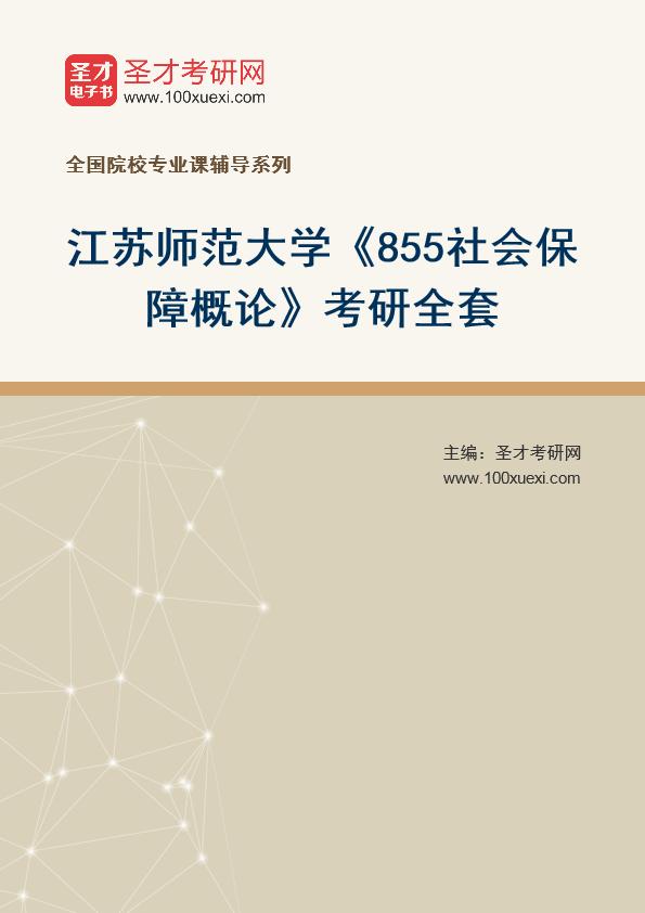 2021年江苏师范大学《855社会保障概论》考研全套