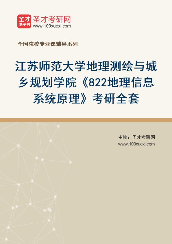 2021年江苏师范大学地理测绘与城乡规划学院《822地理信息系统原理》考研全套