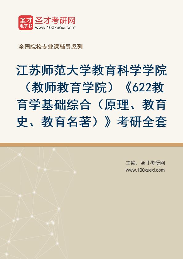 2021年江苏师范大学教育科学学院(教师教育学院)《622教育学基础综合(原理、教育史、教育名著)》考研全套