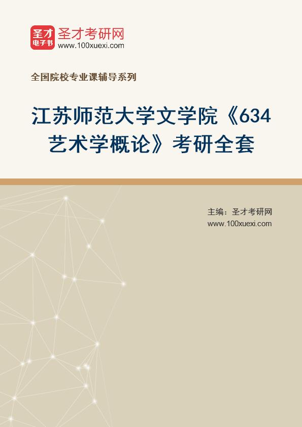 2021年江苏师范大学文学院《634艺术学概论》考研全套