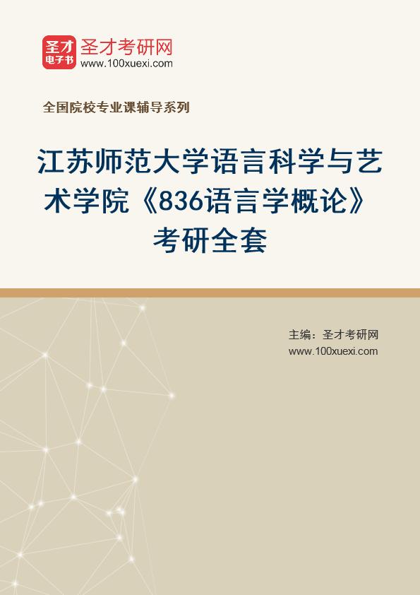 2021年江苏师范大学语言科学与艺术学院《836语言学概论》考研全套