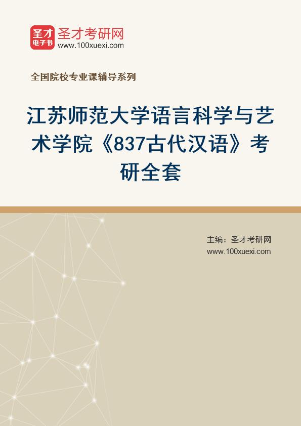 2021年江苏师范大学语言科学与艺术学院《837古代汉语》考研全套