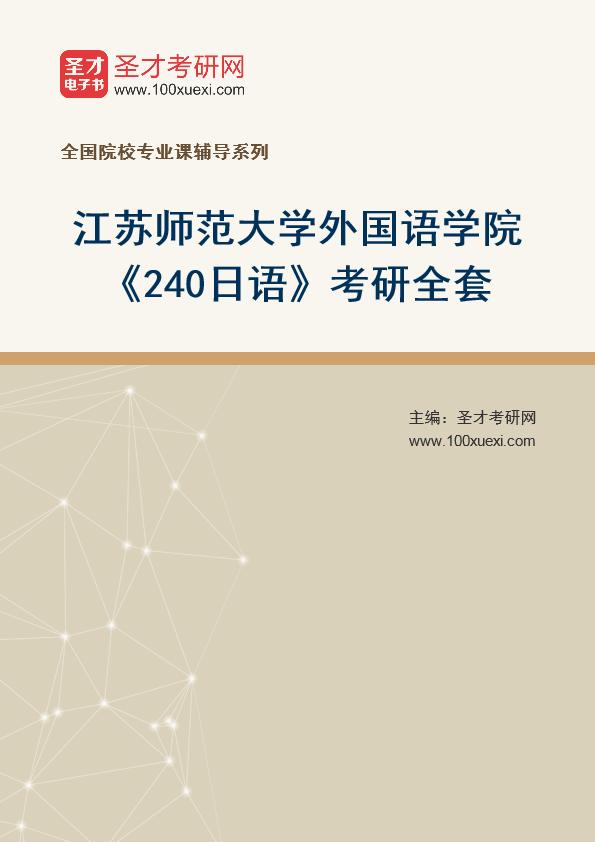 2021年江苏师范大学外国语学院《240日语》考研全套