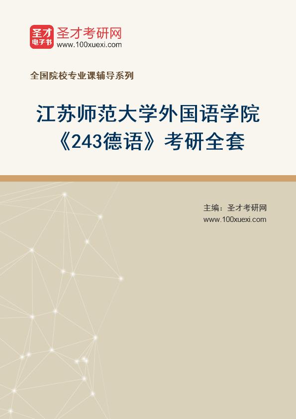 2021年江苏师范大学外国语学院《243德语》考研全套