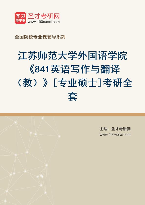 2021年江苏师范大学外国语学院《841英语写作与翻译(教)》[专业硕士]考研全套