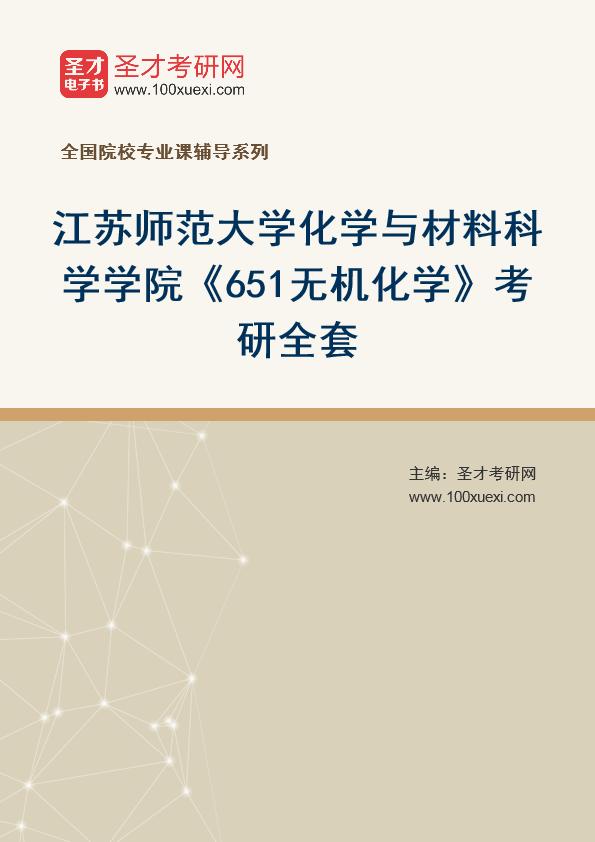 2021年江苏师范大学化学与材料科学学院《651无机化学》考研全套