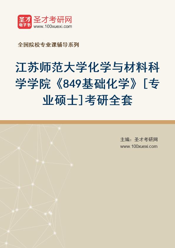 2021年江苏师范大学化学与材料科学学院《849基础化学》[专业硕士]考研全套