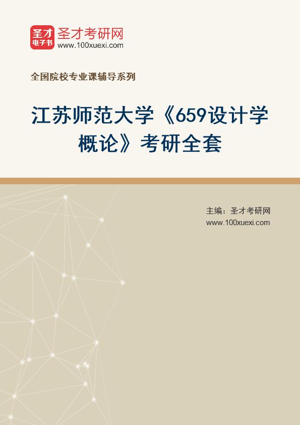 2021年江苏师范大学《659设计学概论》考研全套