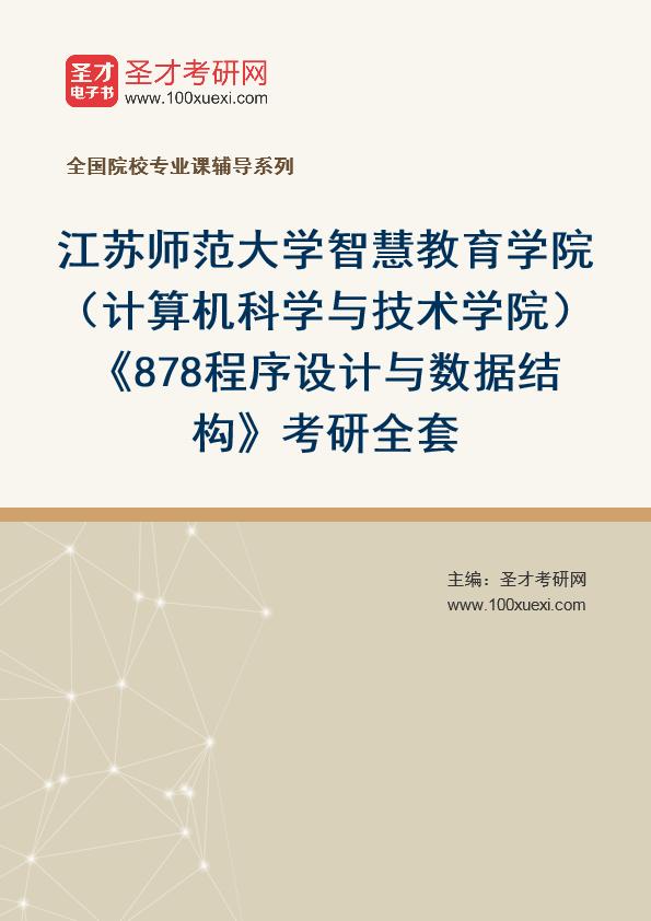 2021年江苏师范大学智慧教育学院(计算机科学与技术学院)《878程序设计与数据结构》考研全套