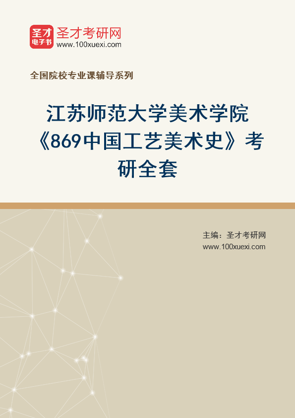 2021年江苏师范大学美术学院《869中国工艺美术史》考研全套