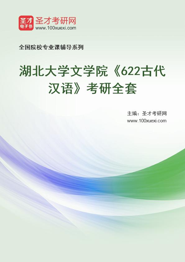 2021年湖北大学文学院《622古代汉语》考研全套