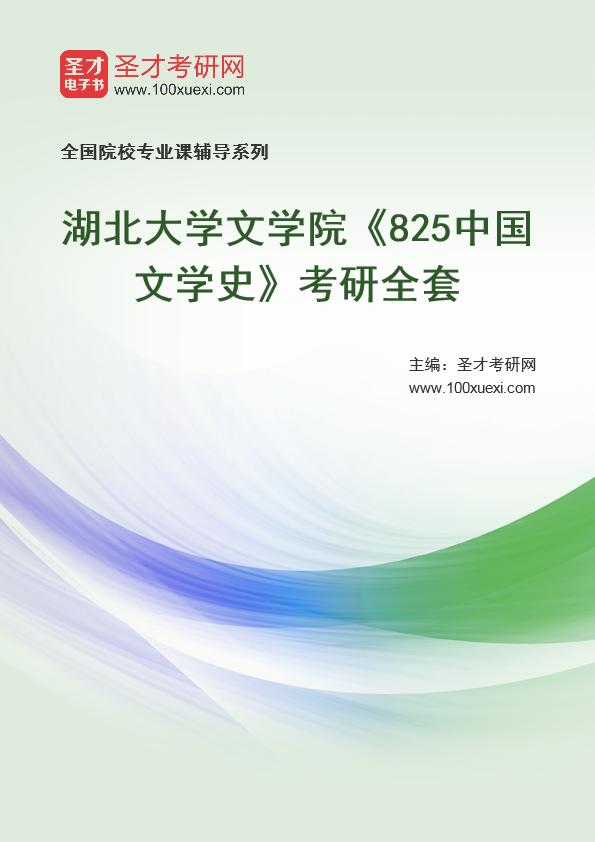 2021年湖北大学文学院《825中国文学史》考研全套