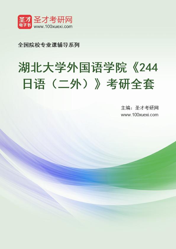2021年湖北大学外国语学院《244日语(二外)》考研全套