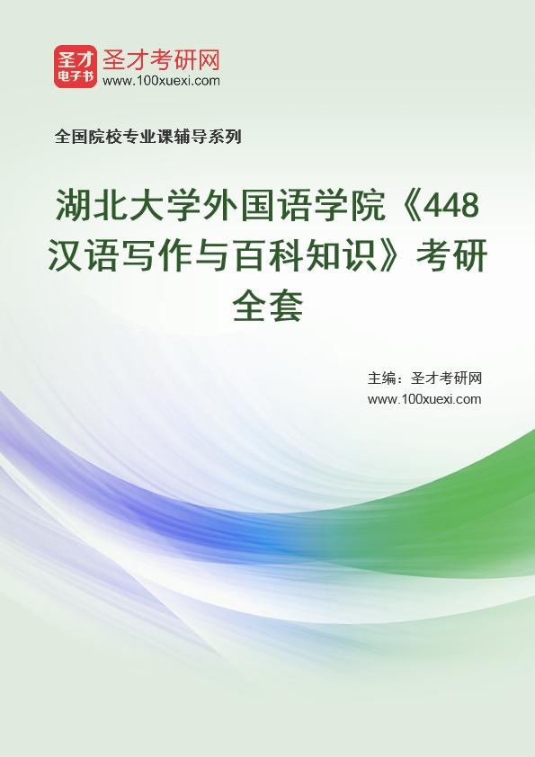 2021年湖北大学外国语学院《448汉语写作与百科知识》考研全套
