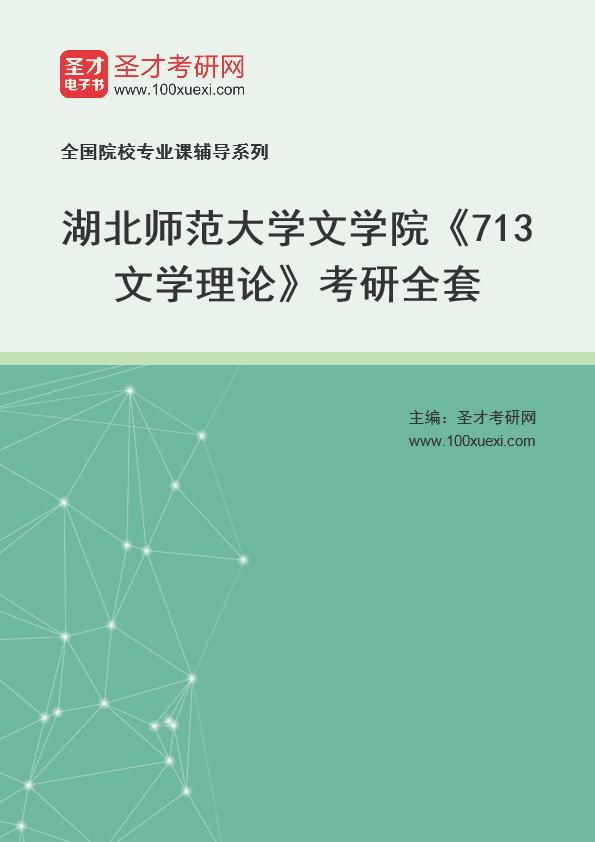 2021年湖北师范大学文学院《713文学理论》考研全套