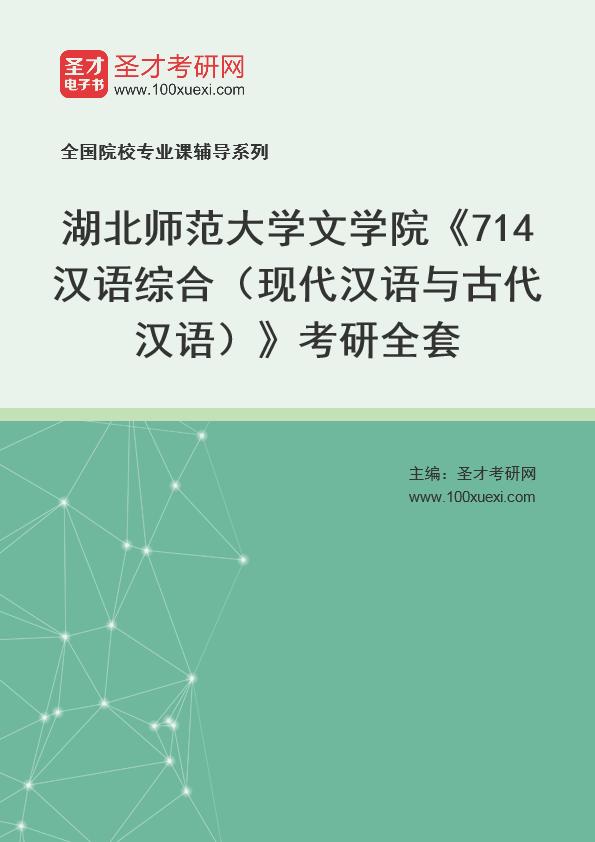2021年湖北师范大学文学院《714汉语综合(现代汉语与古代汉语)》考研全套