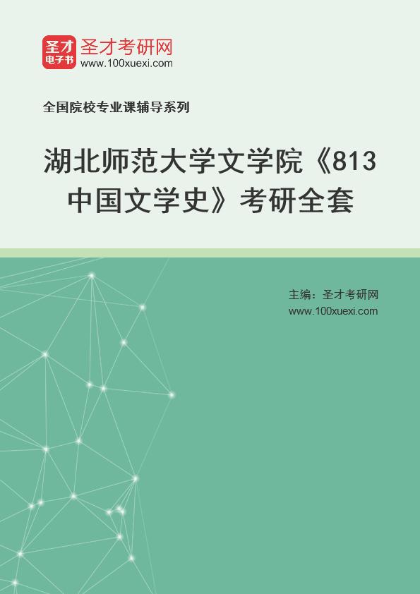2021年湖北师范大学文学院《813中国文学史》考研全套